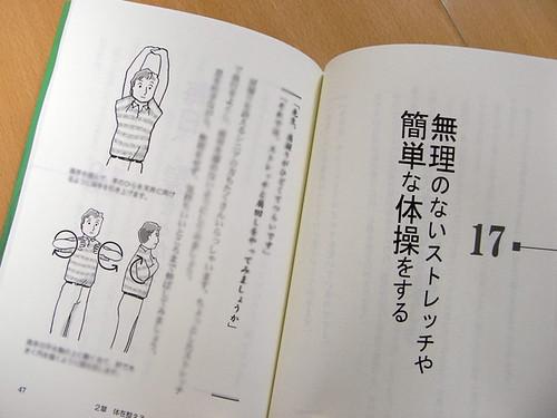 湘南海童社「ボケない老けない転ばない」