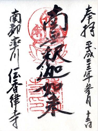 伝香寺-ご朱印