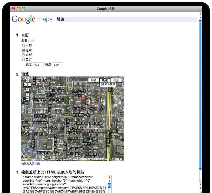 [Google maps]自訂和預覽內嵌地圖