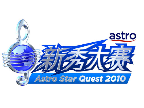 Astro Star Quest 2010 Audition 新秀大赛选拔赛