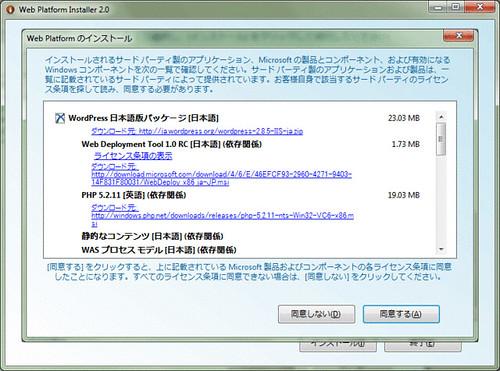 WordPress 日本語版パッケージでインストールされる項目