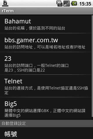 中文BBS TERMINAL软件