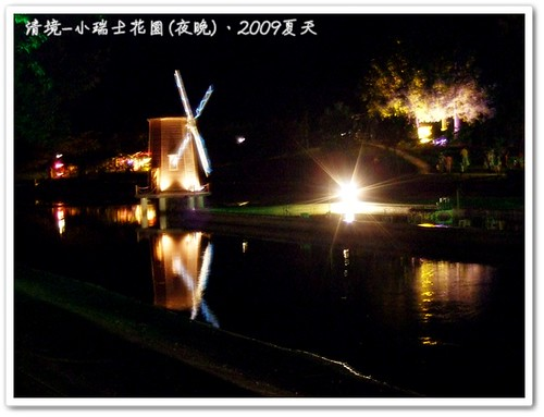 唐妮可☆吃喝玩樂過生活 拍攝的 20090802_清境小瑞士花園(夜晚)17。