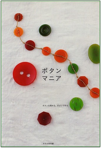 japanese craft book button
