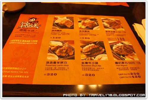 台中美食-洛克牛排_1065