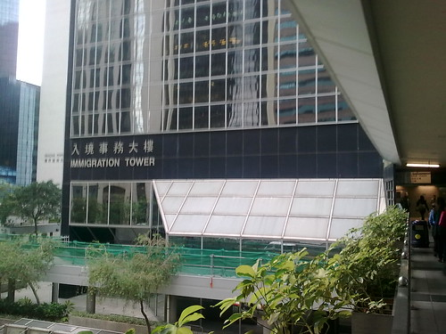 入境事務大楼