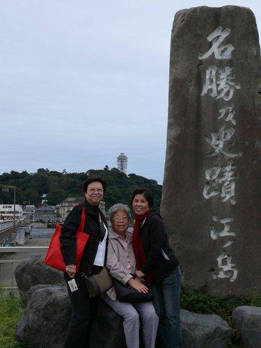 江之島石碑
