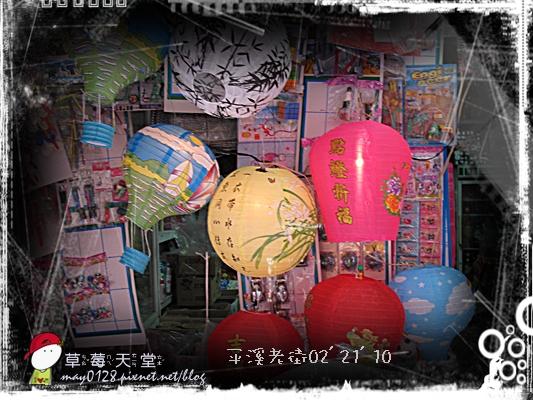平溪放天燈2010.02.21-8