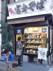 Tokyo 2009 - 秋葉原 - 富士そば (1)