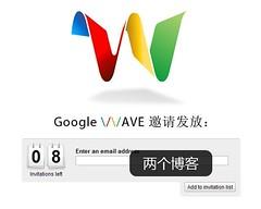 发放Google Wave邀请码,要的留邮箱(共30个) | 爱软客