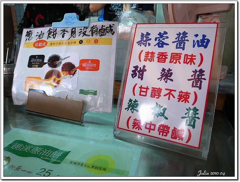 礁溪蔥油餅~ (7)