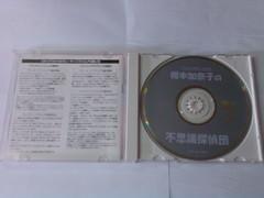 原裝絕版 1995年  KODAK 榎本加奈子 不思議探偵團 CD-ROM 中古品 2