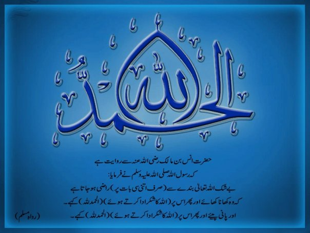 name-Allah