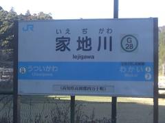 家地川駅/Iejigawa Station