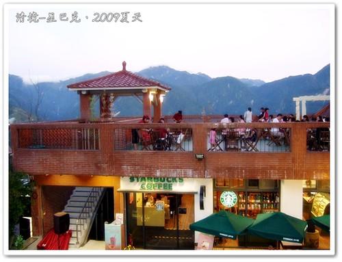 唐妮可☆吃喝玩樂過生活 拍攝的 20090802_清境星巴克11。