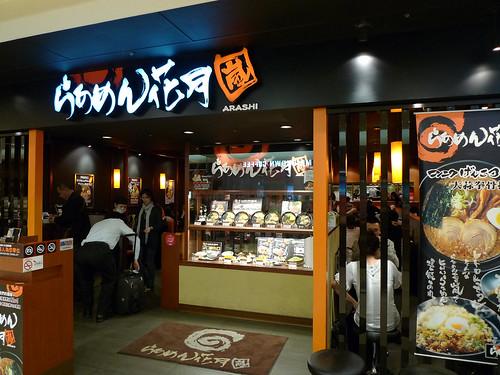 花月嵐拉麵台北車站微風店