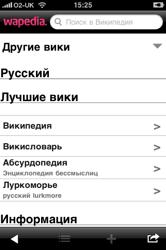 Wapedia in Russian