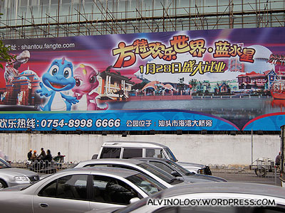 Giant billboard promoting a newly opened amusement park