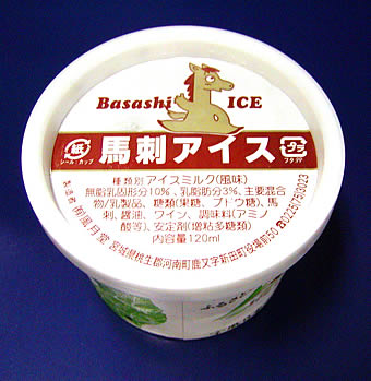 Basashi Ice Cream - Weird Japanese Food - A Top 10 List of Strange Foods from Japan