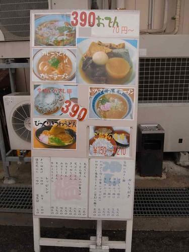 豊国製麺所@大和郡山市-06