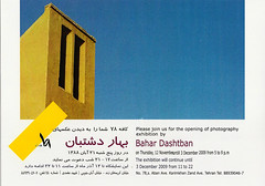 (bahardashtban) Tags: photography cafe exhibition tehran 78  bahar     dashtban