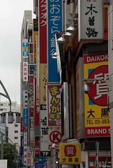 Le quartier de Ueno -2- (jf garbez) Tags: voyage street city travel japan tokyo town nikon asia ueno streetphotography  asie nikkor rue signboard japon ville kanto enseigne 18200mm d80 photographiederue nikond80 nikonpassion nikkor1802000mmf3556