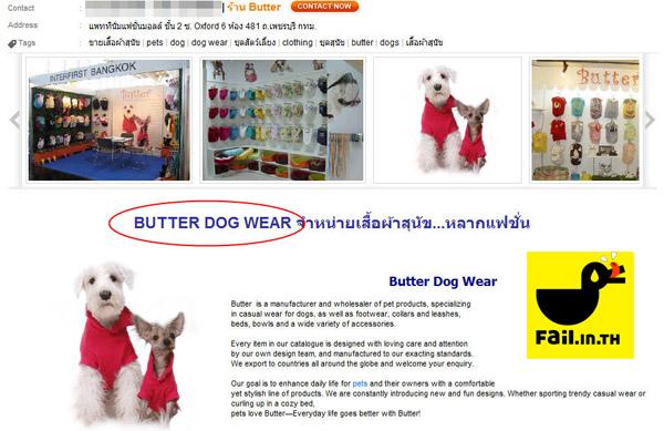 butterdog-fail