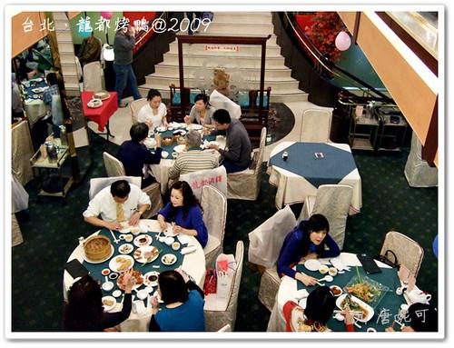 唐妮可☆吃喝玩樂過生活 拍攝的 20091212_龍都烤鴨_13。