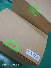青橙手工餅乾外包裝