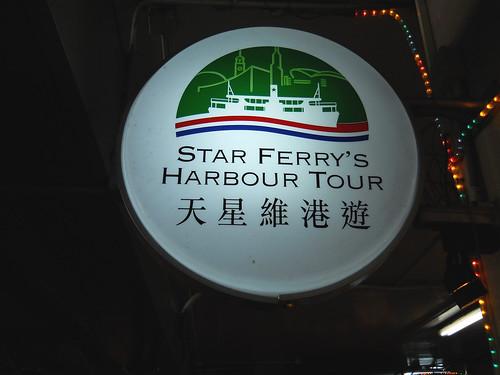 HONG KONG 0059