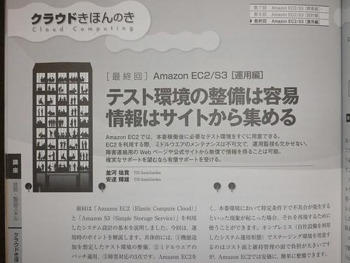 日経SYSTEMS クラウドきほんのき 最終回