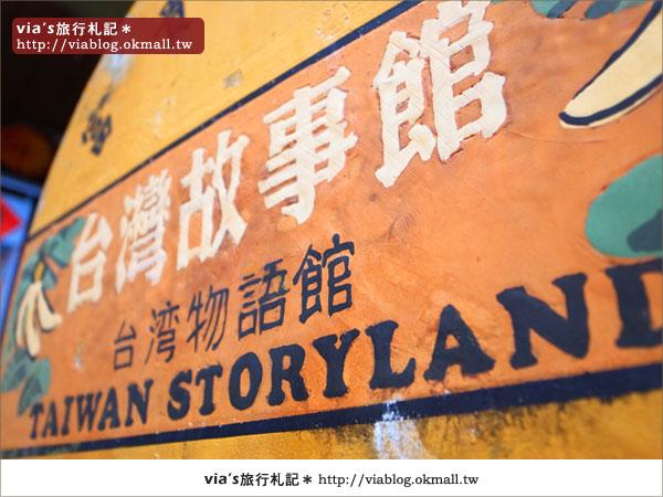 【台北旅遊】在台北,尋找老台灣的味道~台灣故事館