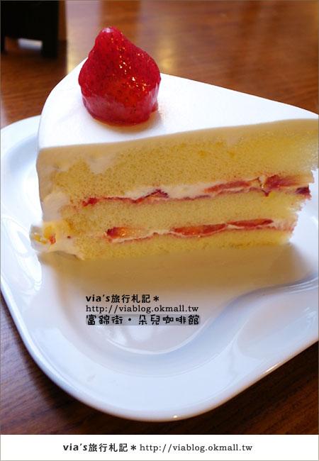 【第36個故事】我在台北富錦街‧朵兒咖啡館28