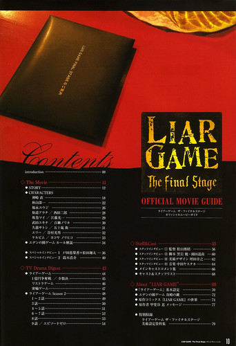 Liar Game Movie Guide Book-P.10
