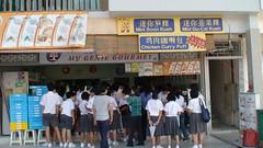 DSC08878 (My Tours) Tags: localtour singaporeflyer maxpac navalbaseprimaryschool1day