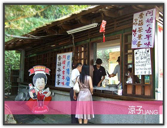 日月潭 阿嬤e古早味 香菇茶葉蛋01
