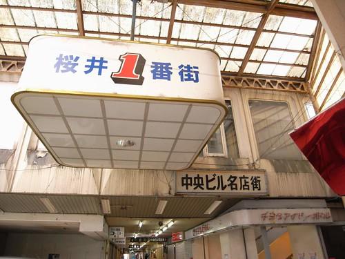 桜井市の商店街-11