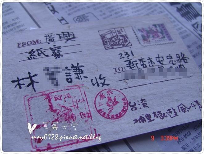 2010.01.09-58廣興紙寮