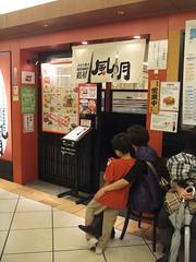 Tokyo 2009 - 秋葉原 - 鶴橋風月(1)