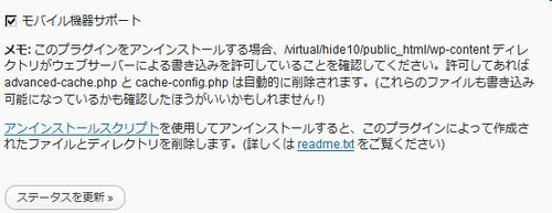 WPSuperCache、モバイル機器サポート