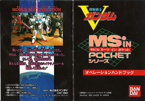 Bandai MS in Pocket - Catalog Page 1