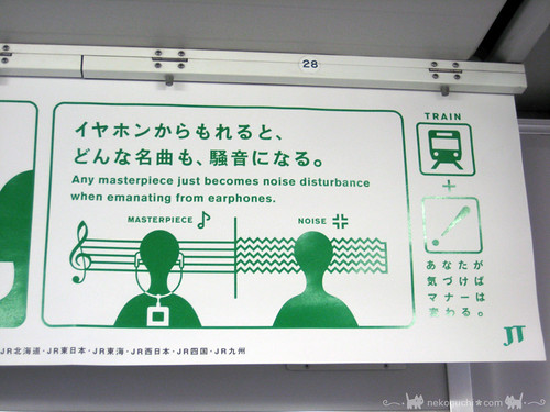 japanese_train_ads_05