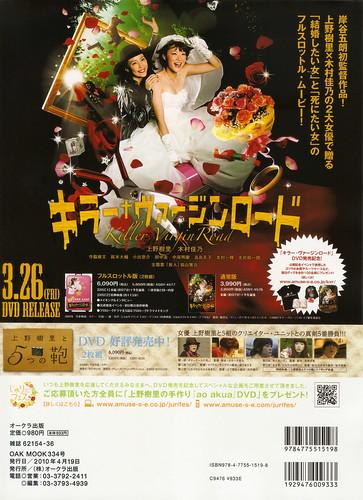 日本映画magazine vol13-p114