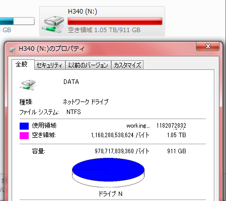 [H340]HDD追加後の容量表示(クライアント)