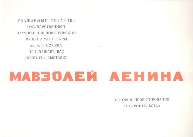 приглашение_выставка_Мазолей_1970_оборот