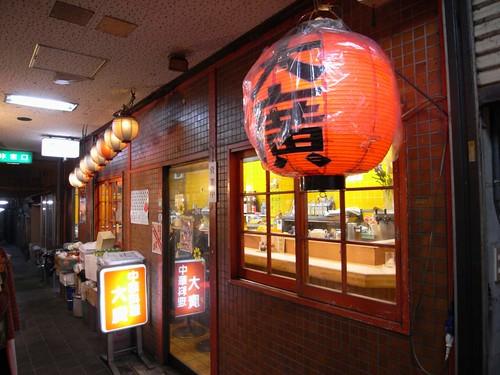 中華料理「大廣」@椿井市場-01