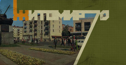 Житомир 70