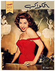 Samia Gamal, La Grande Danseuse Egyptienne En 1958 (Tulipe Noire) Tags: africa magazine star artist famous egypt middleeast dancer belly cairo cover 1950s egyptian actress 1958 samia gamal