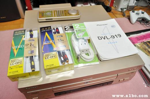 Pioneer DVL-919  S端子