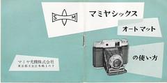 マミヤシックス manual